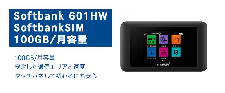 ソフトバンク601HW 安定した通信エリアと速度で人気の端末です