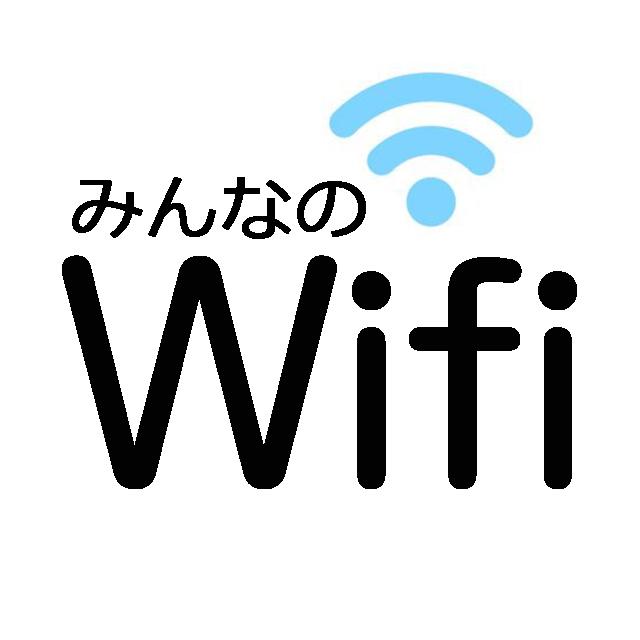 みんなのwifi公式サイトはこちらから
