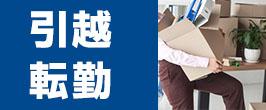 レンタルポケットwifiは転勤や引っ越しなどの新生活にも便利