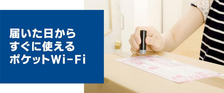 モバイルルーターは届いた日からすぐに使えます!電源を入れるとネット環境が整います!