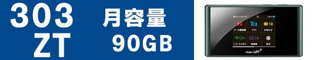 Softbank303ZTソフトバンク
