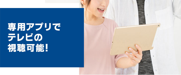 レンタルポケットwifi501HWソフトバンクは、テレビの視聴可能