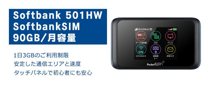 ソフトバンク501HW月容量90GBワイモバイルSoftbank