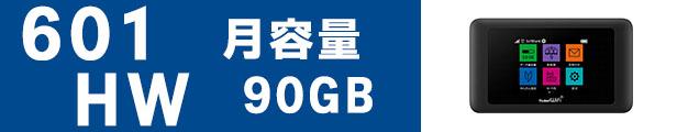 Softbank601HWソフトバンク
