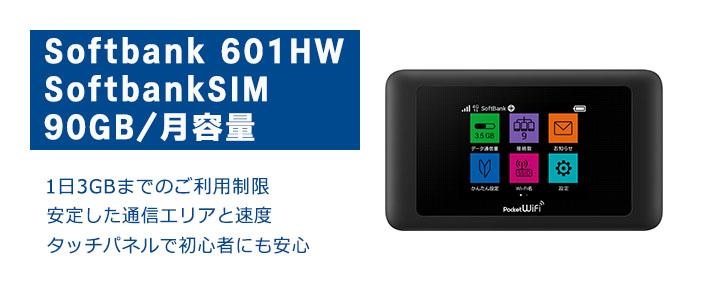 ソフトバンク601HW月容量90GBワイモバイルSoftbank