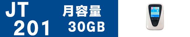 JT201au月容量30GBKDDI