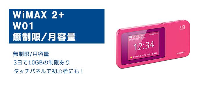 レンタルモバイルルーターWiMAXW01ワイマックス
