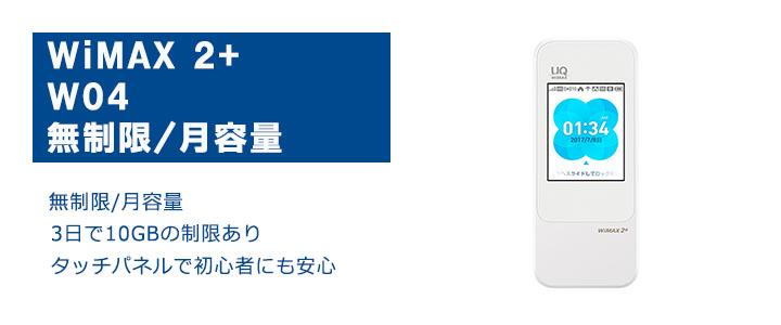 ワイマックスW04月容量無制限WiMAX