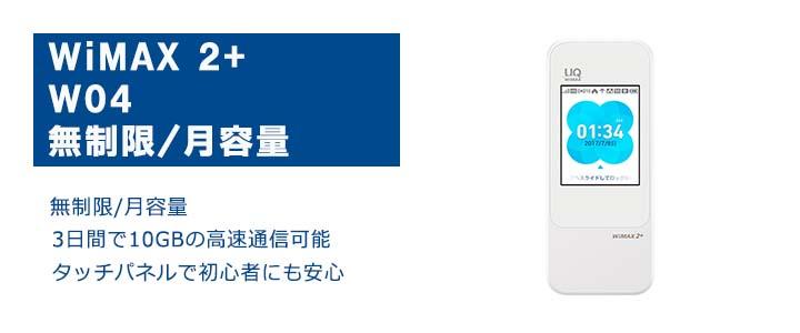 ポケットwifiレンタルWiMAXワイマックスW04月容量無制限