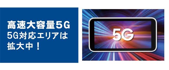 Galaxy5G